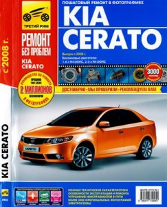 Kia Cerato с 2008 года. Руководство по ремонту.