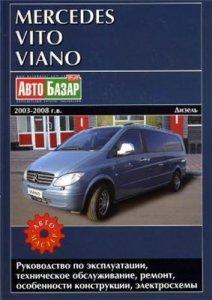MERCEDES-BENZ VITO, VIANO дизель 2003-2008 г.в., ремонт, эксплуатация.