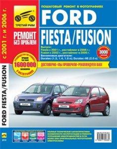 ������� �� ������� FORD FIESTA FUSION.