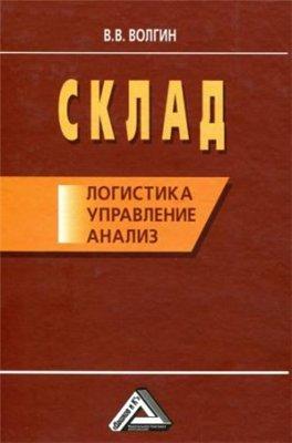 Склад: логистика, управление, анализ