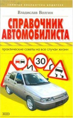 Справочник автомобилиста: практические советы на все случаи жизн