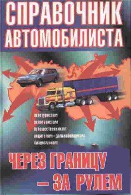 Через границу — за рулем: Справочник автомобилиста