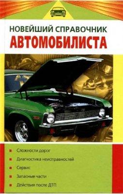 Новейший справочник автомобилиста