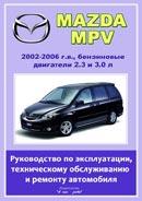 Mazda MPV 2002-2006 гг. выпуска.