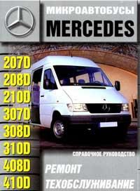 Ремонтируем микроавтобусы Mercedes T1 207-410D. Инструкция по ремонту