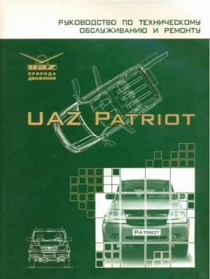 UAZ Patriot (УАЗ Патриот)