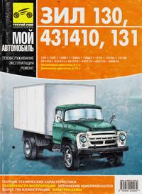 Практическое руководство по ремонту ЗИЛ 130, 431410, 131