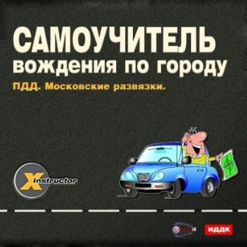 Учимся ездить по московским развязкам