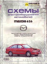 Электрические схемы на автомобили МАЗДА 626