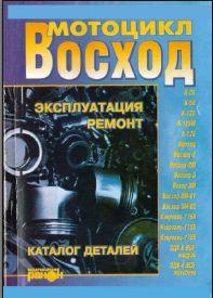 Мотоцикл Восход Эксплуатация, ремонт, каталог деталей. Пособие по ремонту
