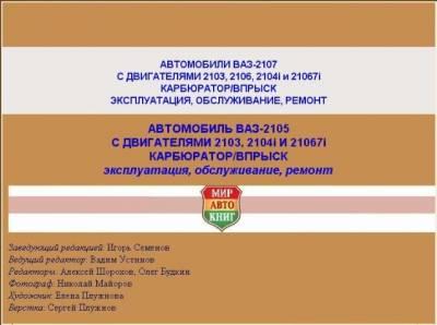 Все секреты по ремонту и обслуживанию ВАЗ-2107,ВАЗ-2105