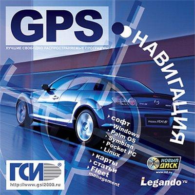 Диск-справочник по GPS навигации