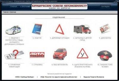 Юридические советы автомобилисту: Закон на дорогах