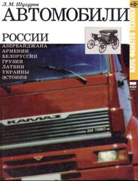 Автомобили бывшего СССР