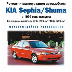 Мультимедийное руководство по ремонту и эксплуатации KIA Sephia, Shuma с 1995 г.в.