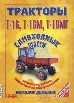 Белоконь Я. Е. - Тракторы Т-16, Т-16М, Т-16МГ. Самоходные шасси