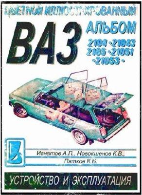 Автомобили ВАЗ-2105, 2104. Многокрасочный альбом