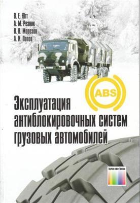 Эксплуатация антиблокировочных систем грузовых автомобилей