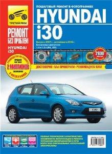 Hyundai I30. руководство по ремонту.