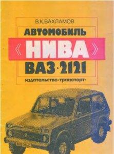 Нива ВАЗ-2121. Руководство по ремонту.