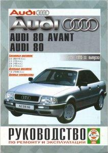 Audi 80,  Avant (B4) 1991-1995. Руководство по ремонту и эксплуатации.