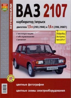 ВАЗ – 2107-Эксплуатация, обслуживание, ремонт.