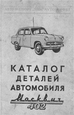 Каталог деталей автомобиля Москвич 402.