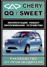 Инструкция пользователя по эксплуатации и ремонту автомобиля Chery QQ