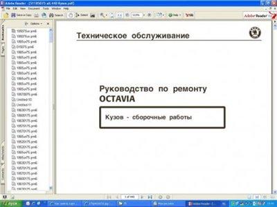 Skoda: Fabia,Octavia,OctaviaII,Superb: Техническое обслуживание [2007, PDF]