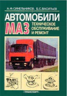 Автомобили МАЗ: техническое обслуживание и ремонт