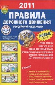 Издание Правила дорожного движения Российской Федерации 2011 год