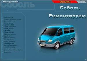 ГАЗ Соболь. 1998-2005. Мультимедиа руководство по ремонту.