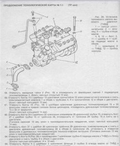 КАМАЗ. Карты по тех. обслуживанию и ремонту.