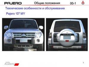 Mitsubishi Pajero IV. Особенности тех. обслуживания.