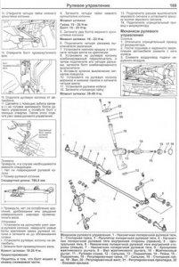 KIA SPORTAGE 1994-2000 Руководство по ремонту и эксплуатации