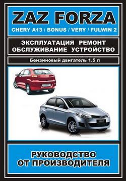ЗАЗ Forza, Chery A13 / Bonus / Very / Fulwin 2. Руководство по ремонту и обслуживанию