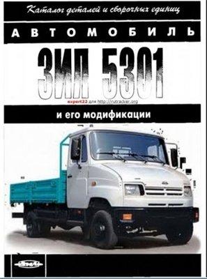 Автомобиль ЗиЛ-5301 и его модификации. Каталог деталей и сборочных единиц.