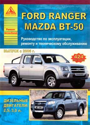 FORD RANGER / MAZDA BT-50 (2006-...) - руководство по эксплуатации, ремонту и техническому обслуживанию автомобилей.