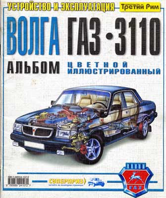 """ГАЗ-3110 (""""Волга"""") - цветной иллюстрированный альбом."""