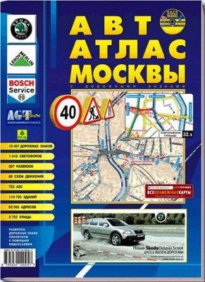 Авто Атлас Москвы 2007