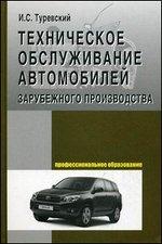 Техническое обслуживание автомобилей зарубежного производства