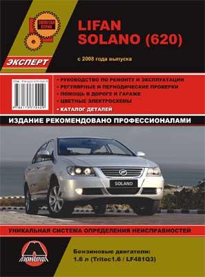 Lifan Solano 620 (2008-...) - руководство по ремонту и обслуживанию автомобиля.