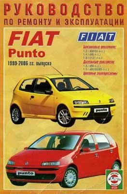 FIAT PUNTO (1999-2006) - руководство по ремонту и обслуживанию автомобиля.