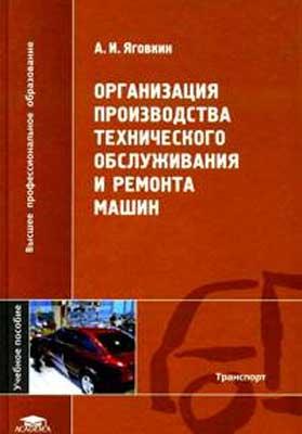 Организация производства технического обслуживания и ремонта машин.