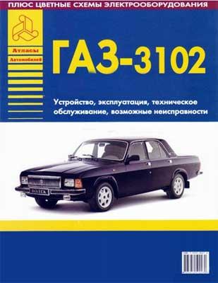 ГАЗ - 3102 (...-1998) - руководство по ремонту и обслуживанию автомобиля.