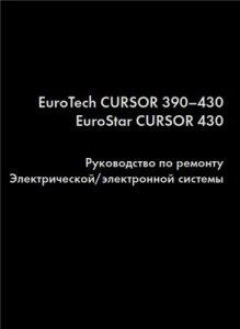 Iveco Eurotech,Eurostar Cursor. Электрическая/электронная системы.Руководство по ремонту.