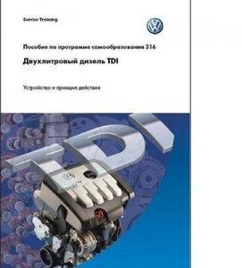 WV PASSAT B6. Устройство, принцип действия  дизельного двигателя 2.0