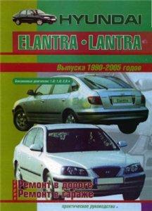 HYUNDAI ELANTRA, LANTRA 1990-2005. Ремонт и эксплуатация.