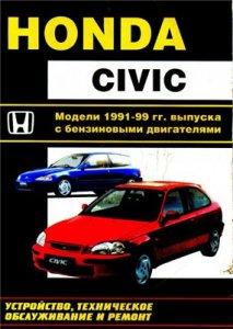 HONDA CIVIC 1991-99. Ремонт и эксплуатация.