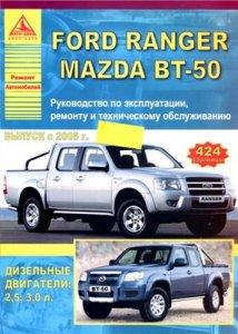FORD RANGER , MAZDA BT-50. Книга.